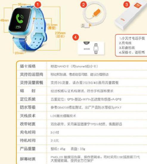 小天才Y02电话手表的主要参数
