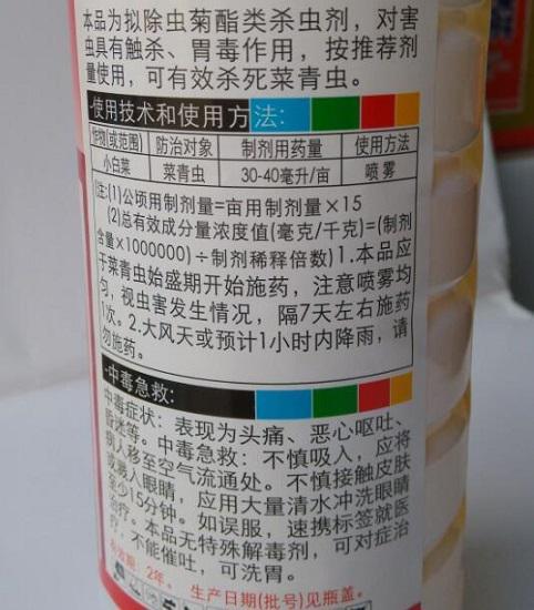 菊酯类产品说明书