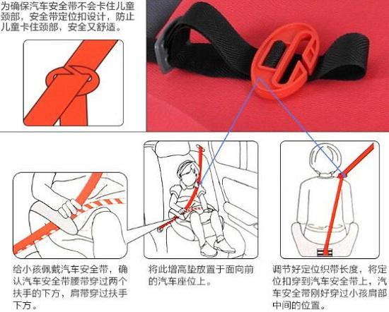 增高垫式安全座椅的使用方法