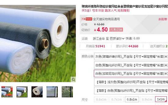 窗纱的规格、材料和价格