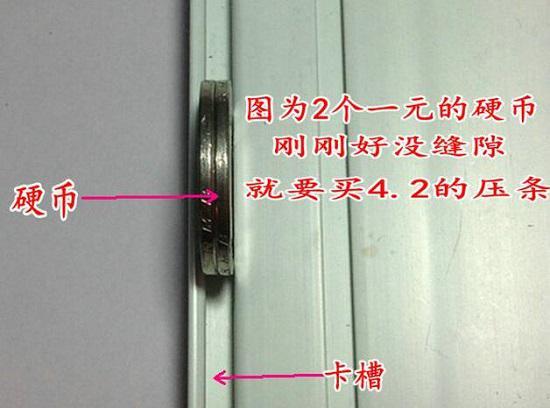 用硬币测量压条槽宽度