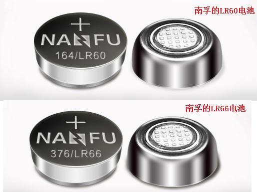LR60和LR66石英手表电池