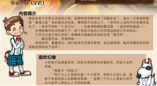 查理九世内容简介
