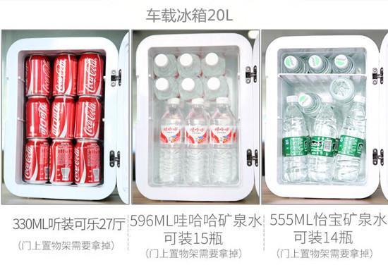 20L车载冰箱所能容纳的饮品