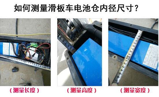 自己动手更换电动滑板车的锂电池