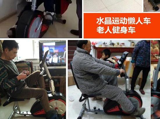 老年人使用健身车