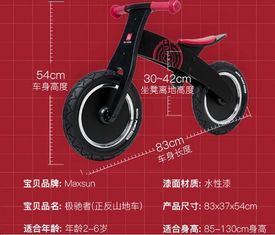 maxsun木制儿童平衡车的主要参数