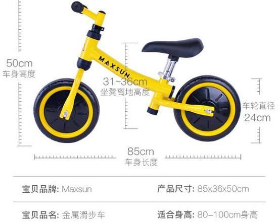 maxsun金属儿童平衡车的主要参数