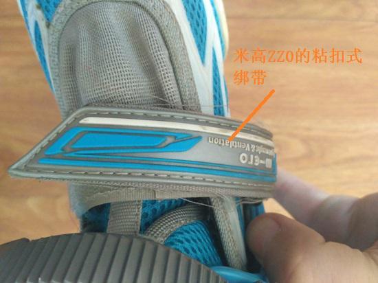 米高轮滑鞋的绑带