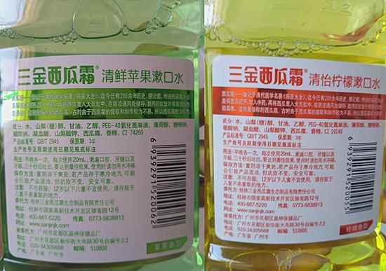 三金西瓜霜漱口水的成分说明