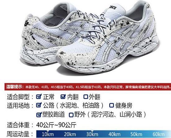 亚瑟士跑鞋的导购说明