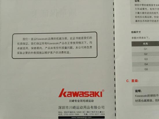 川崎羽毛球拍的部分说明书内容