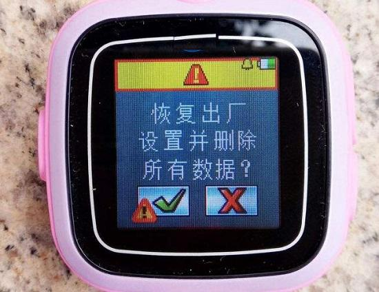 某品牌儿童手表操作界面