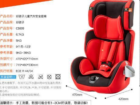 好孩子CS-609儿童安全座椅的主要参数