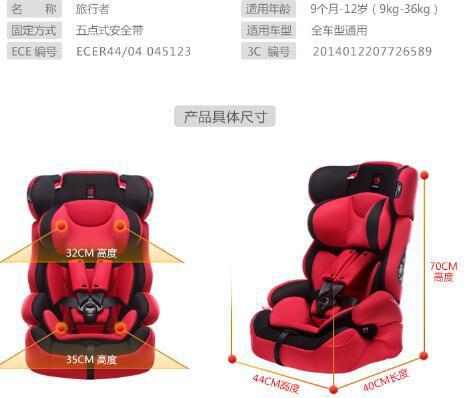 感恩旅行者儿童安全座椅的主要参数