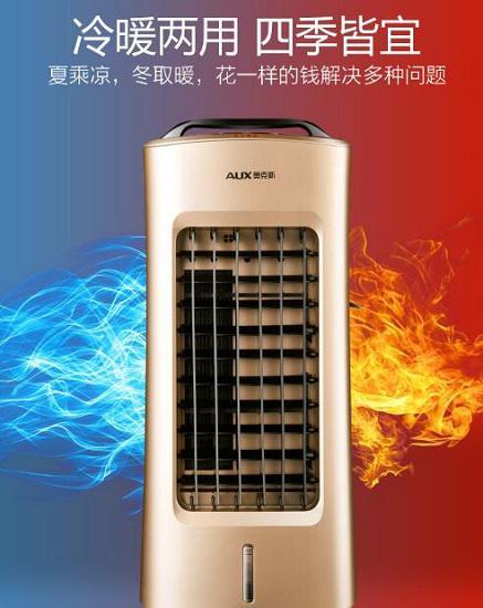 冷暖两用的空调扇