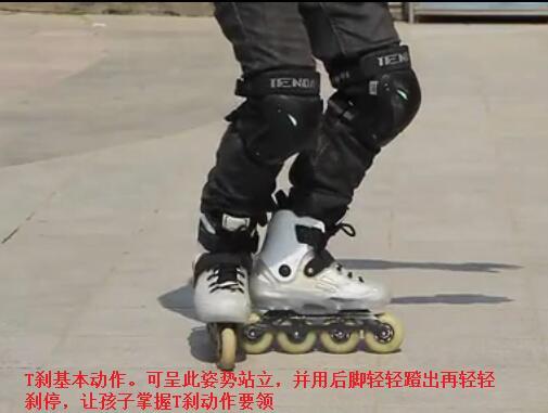 轮滑T字刹车的核心动作
