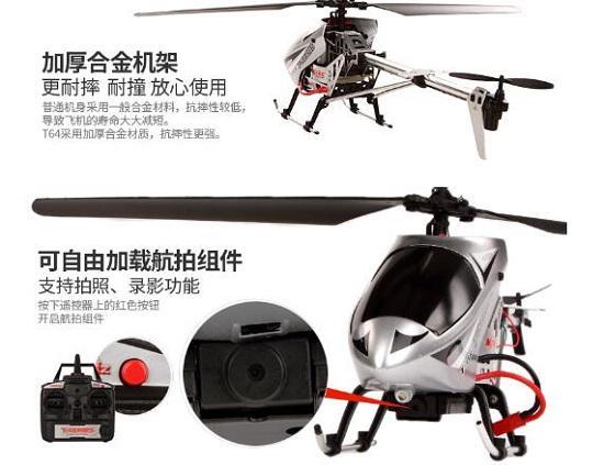 厂商的遥控直升飞机介绍