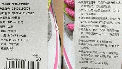 运动鞋的使用说明和标签
