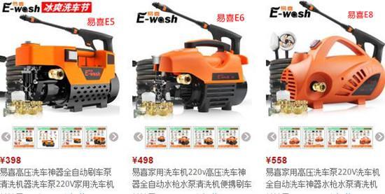 易喜高压洗车泵的三种型号