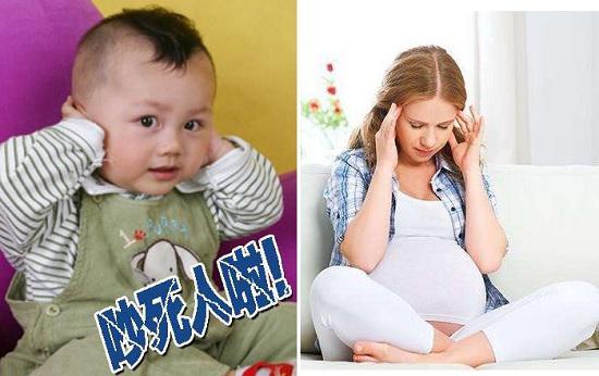 噪音污染对孩子的危害