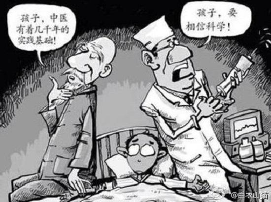 关于中医和西医的争论