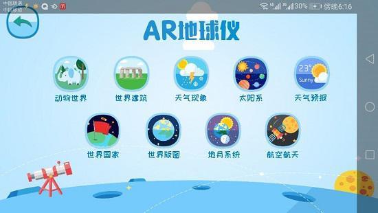 AR地球仪模式