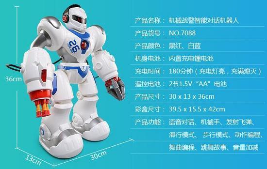 某种玩具机器人参数