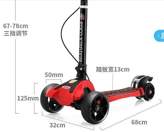 腾讯滑板车尺寸参数
