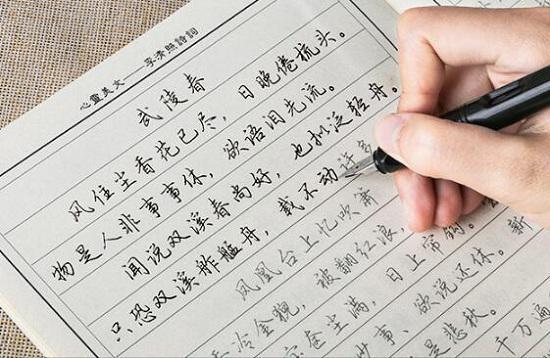 描摹练字帖