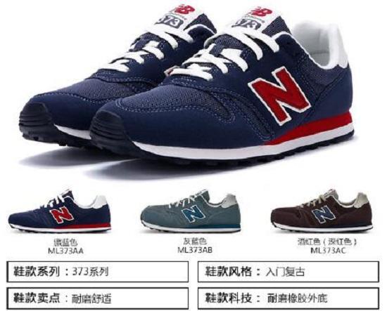 新百伦373和574运动鞋有何相同与不同之处