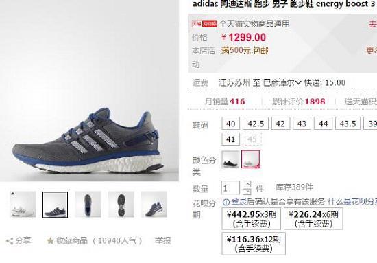 如何挑选适合自己的跑步鞋
