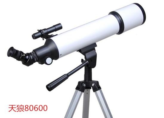 天狼80600天文望远镜
