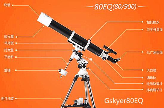 Gskyer80EQ天文望远镜
