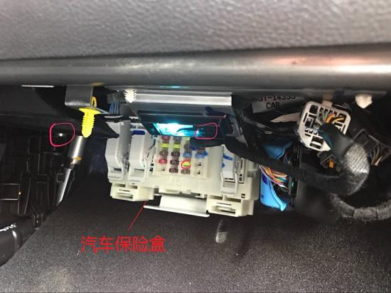 汽车保险盒