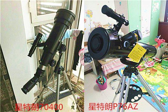 星特朗70400和P76AZ天文望远镜哪个好