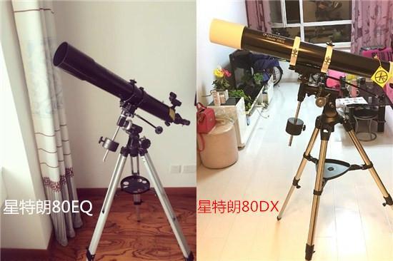 星特朗80EQ和80DX天文望远镜有何不同