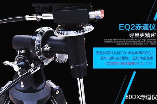 星特朗80DX天文望远镜的赤道仪