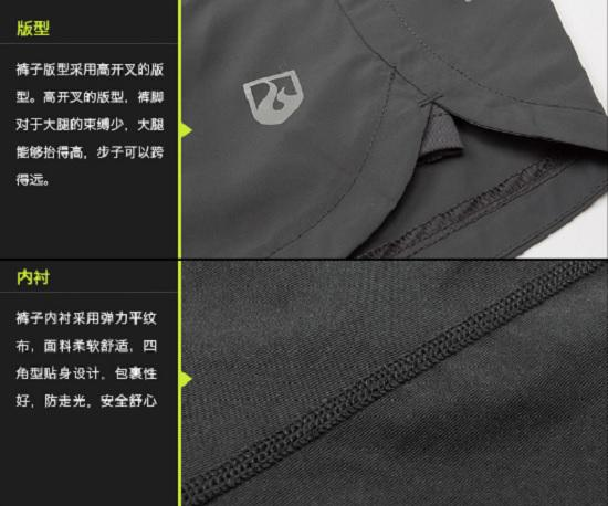 运动短裤的版型和面料