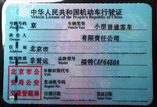 车辆行驶证正页(网络图片)