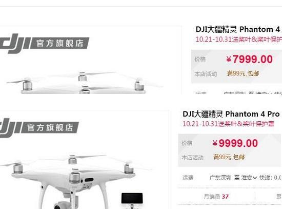 大疆精灵4 advance和大疆精灵4 pro的售价不同
