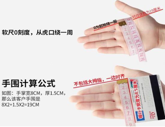 手掌测量方法