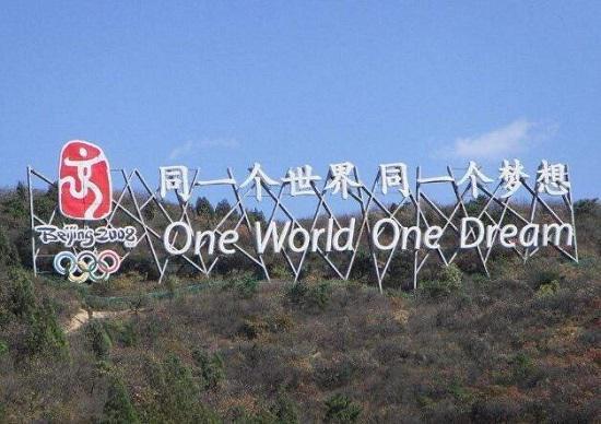 同一个世界,同一个梦想