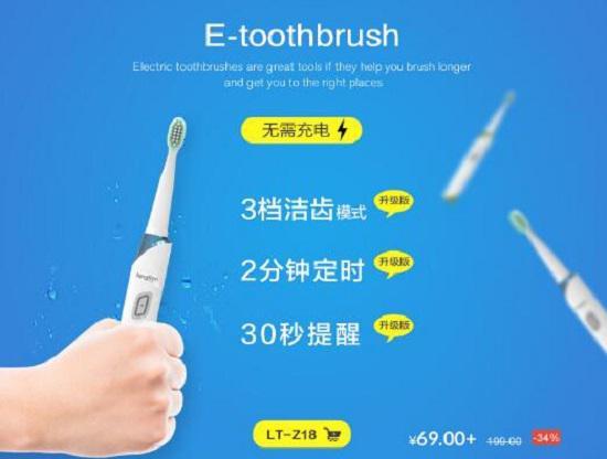 浪天LT-Z18电动牙刷(厂商宣传图)