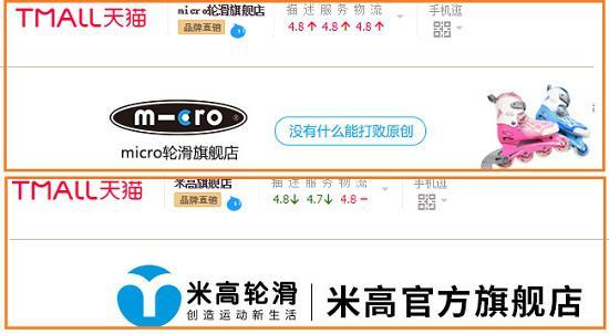 m-cro和米高的官方旗舰店情况