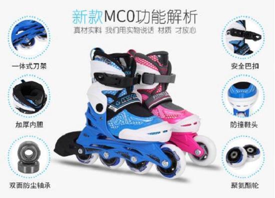 米高MC0儿童轮滑鞋解析