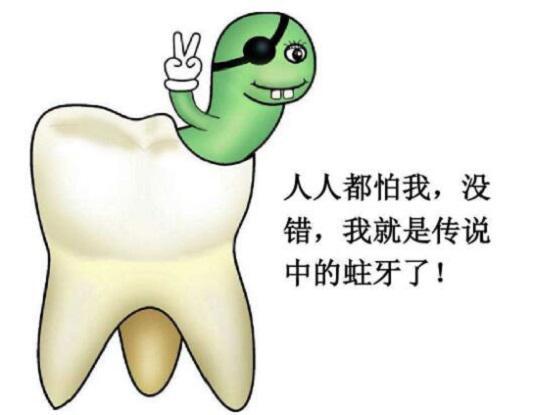 讨厌的蛀牙