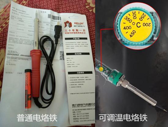 普通电烙铁和可调温电烙铁
