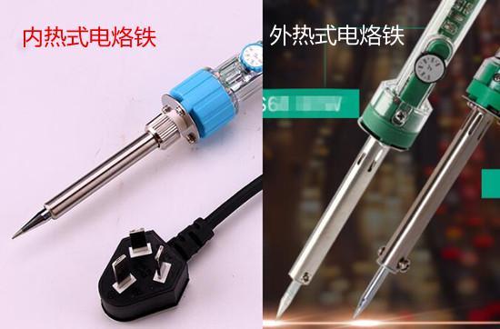 内热式电烙铁和外热式电烙铁