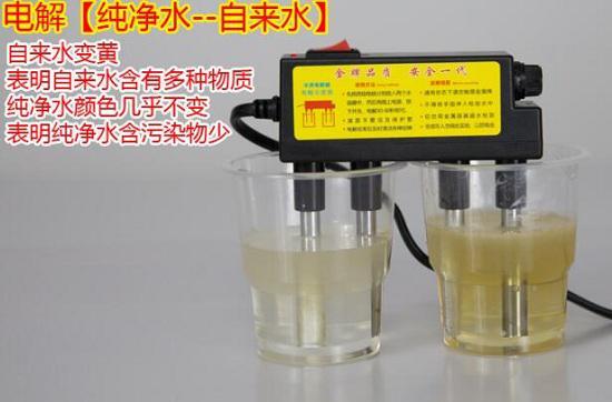 水质电解器